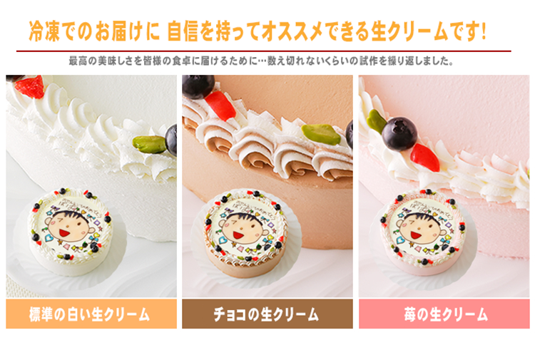 お絵描きケーキクリーム